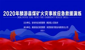2020年麟游县煤矿火灾事故应急救援演练